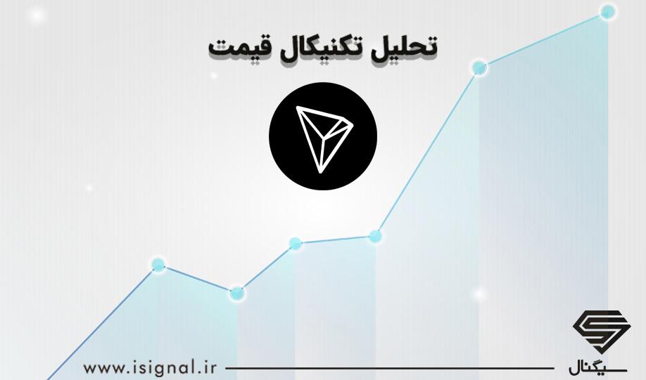 تحلیل تکنیکال قیمت ترون به همراه نمودار (24 آبان ماه 1399)