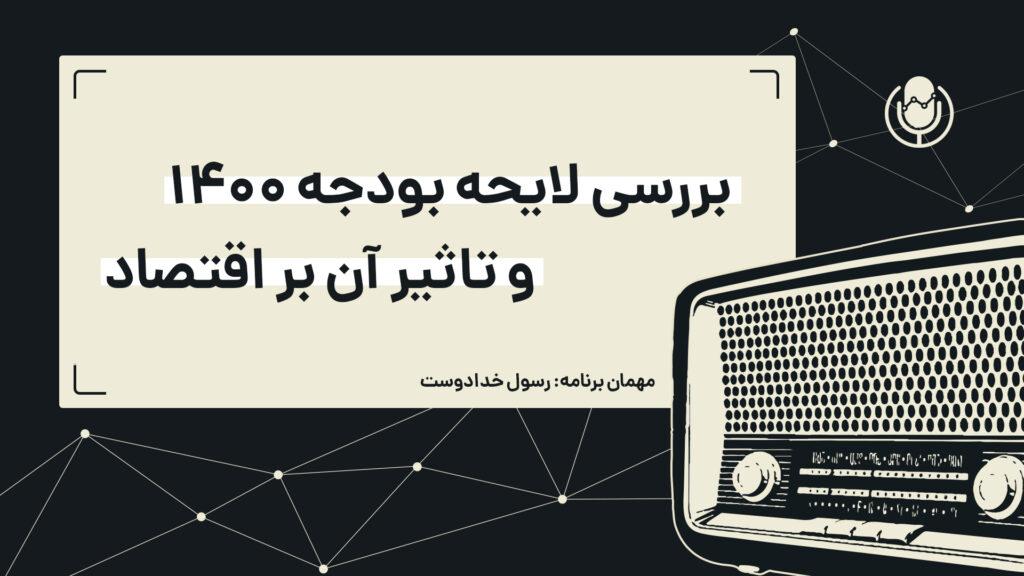 رادیو سیگنال | واکاوی نظام بودجهریزی در ایران و اثرات آن بر اقتصاد