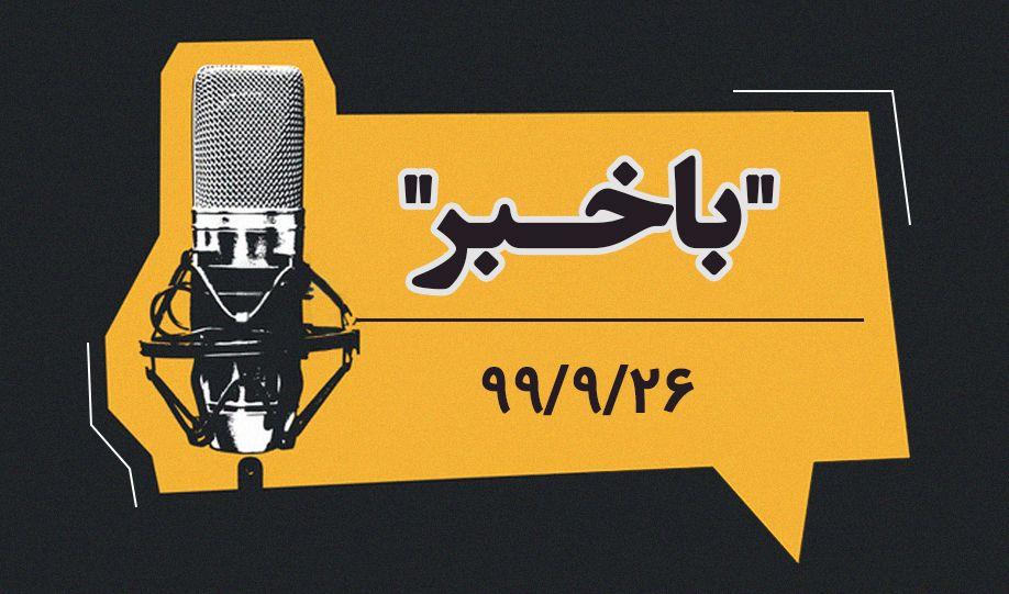 باخبر | 26 آذرماه 1399