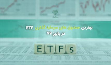 بهترین صندوق های سرمایه گذاری ETF در پاییز 99