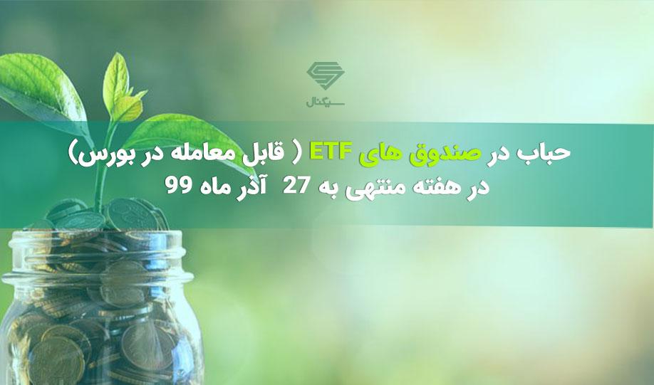 حباب در صندوق های ETF (قابل معامله در بورس) در هفته منتهی به 27  آذر ماه 99