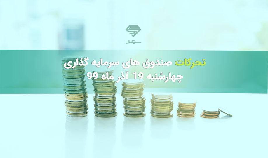 تحرکات صندوق های سرمایه گذاری | چهارشنبه 19 آذر ماه 99