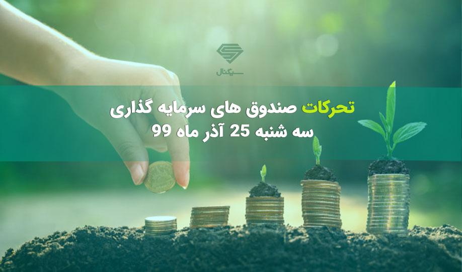 تحرکات صندوق های سرمایه گذاری | سه شنبه 25 آذر ماه 99