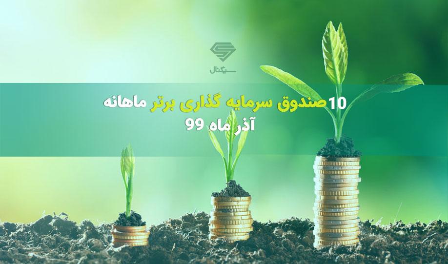 10 صندوق سرمایه گذاری برتر | ماهانه (آذر ماه 99)