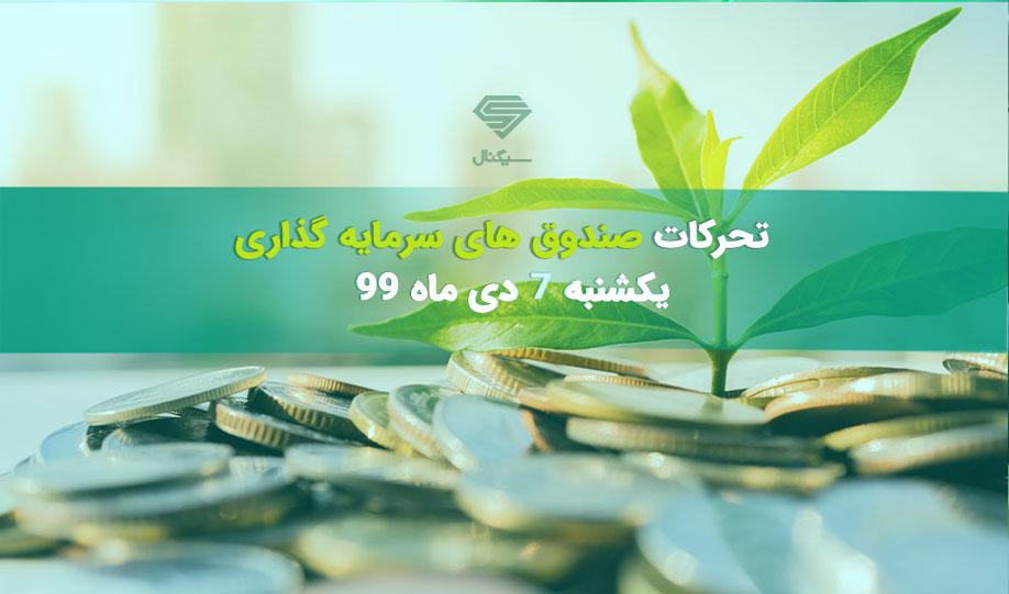 تحرکات صندوق های سرمایه گذاری | یکشنبه 7 دی ماه 99