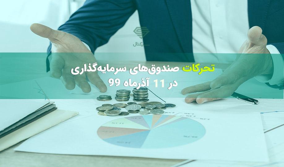 تحرکات صندوق های سرمایه گذاری در سه شنبه 11 آذرماه 99