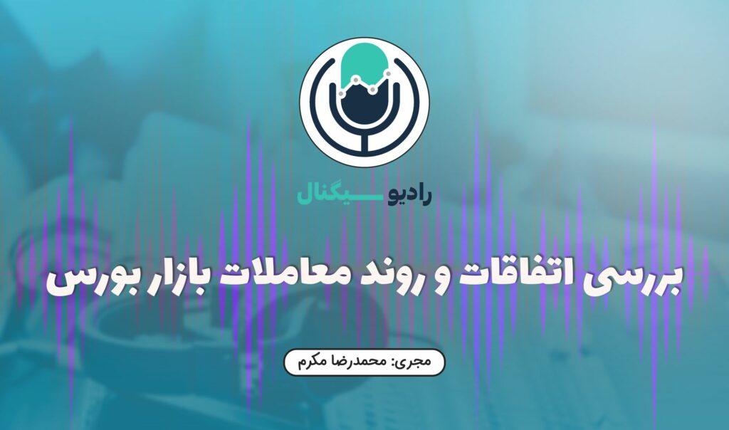 رادیو سیگنال | 1 دی ماه 1399