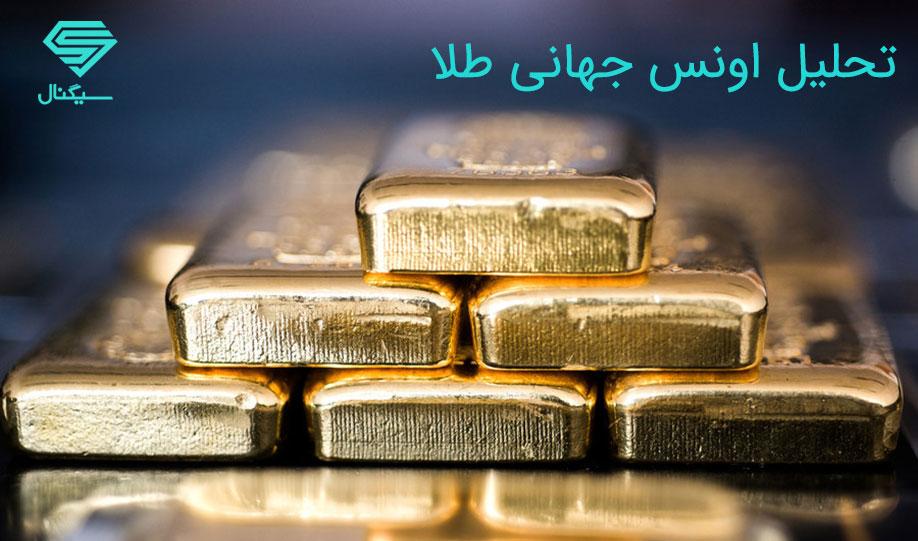 تحلیل بنیادی اونس طلا و انتظار سرمایه گذاران این حوزه | 29 دی 99
