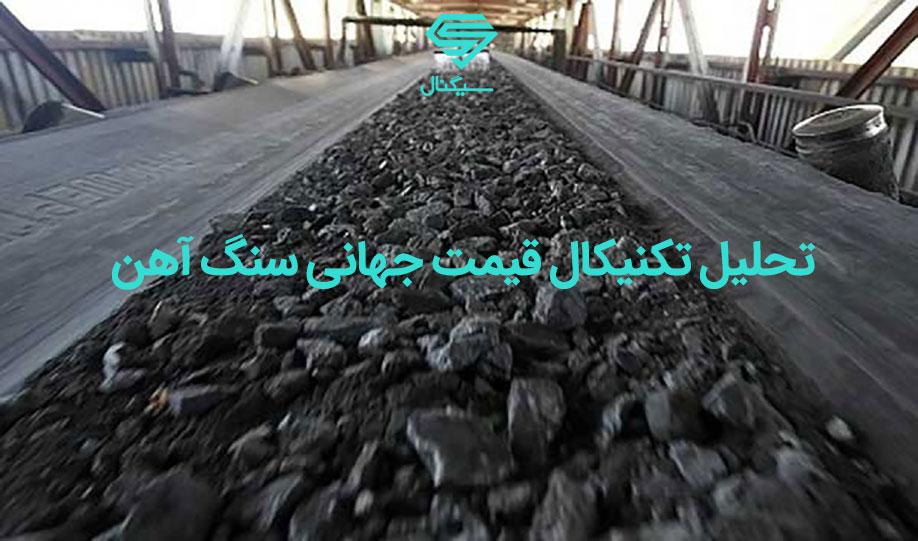 تحلیل قیمت جهانی سنگ آهن | 7 بهمن 99