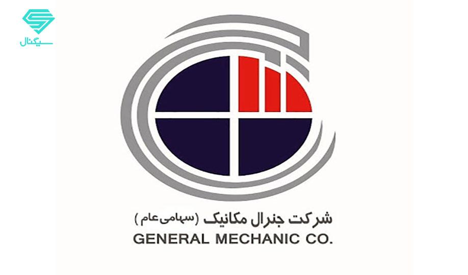 تحلیل بنیادی جنرال مکانیک(رنیک)   11 بهمن 99