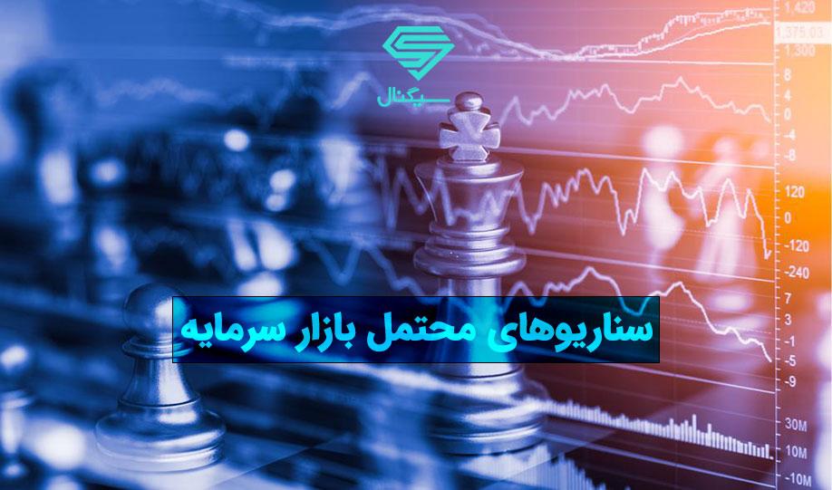 بورس را چه میشود؟ سناریوهای محتمل بازار سرمایه(بخش اول) | 22 دی 99