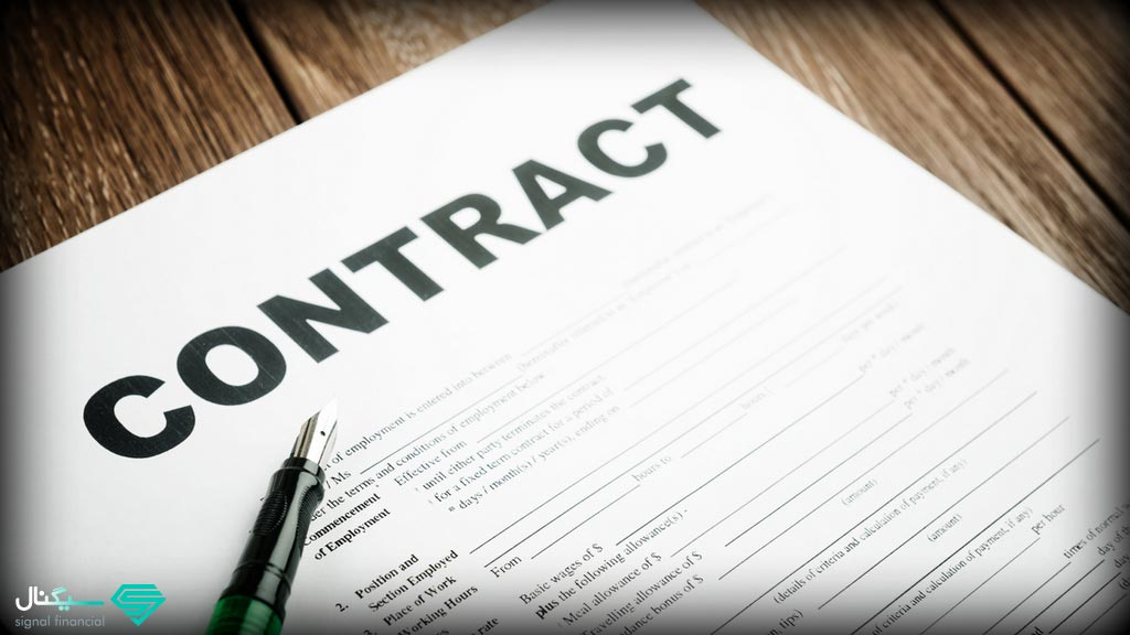 قرارداد سواپ