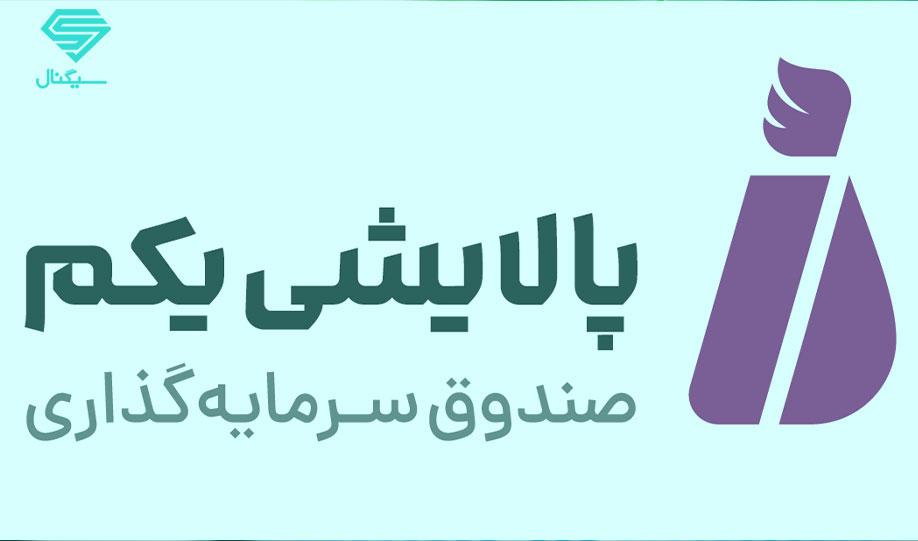جبران ضررهای گذشته در صندوق پالایشی یکم | یکشنبه 12 بهمن 99