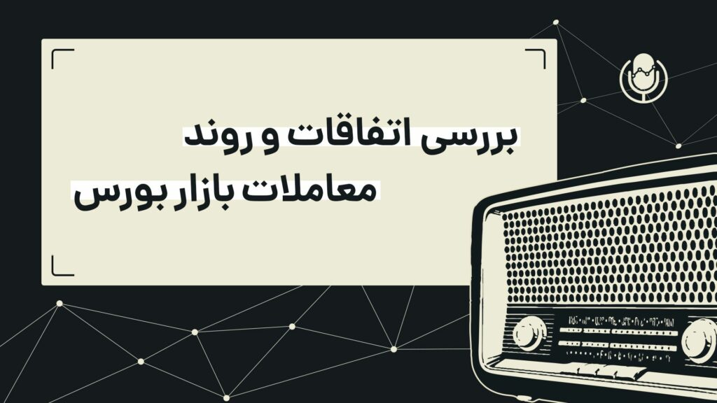 رادیو سیگنال   روی خوش بازار به سهامداران، 15 دیماه