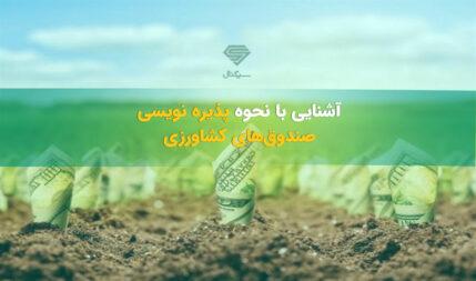 شرایط پذیره نویسی صندوق های کشاورزی