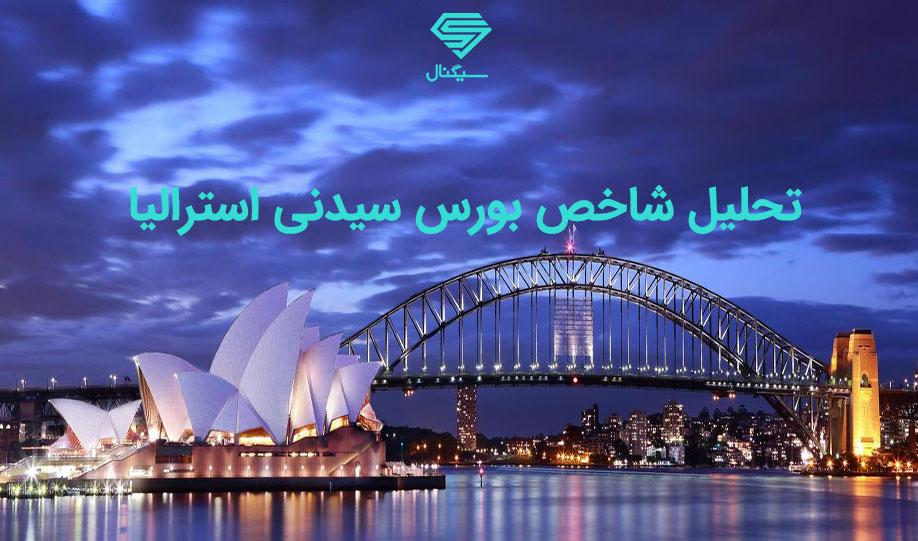 تحلیل شاخص بورس سیدنی استرالیا (ASX)   7 بهمن 99