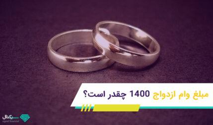 وام ازدواج 1400 چقدر است؟ | راهنمای ثبت نام وام ازدواج