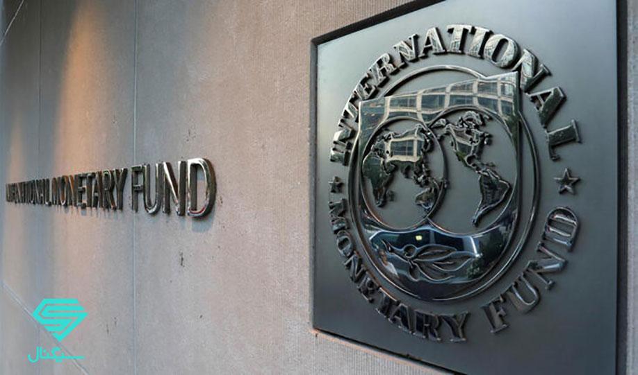تحلیل صندوق بین المللی پول از آینده اقتصاد جهانی در ۵ سال آیندهa
