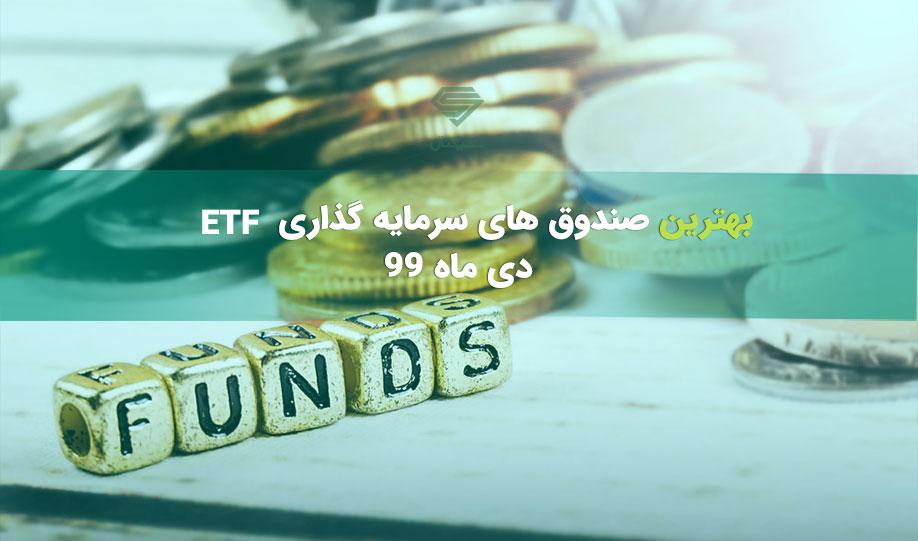 بهترین صندوق های سرمایه گذاری ETF در دی ماه 99
