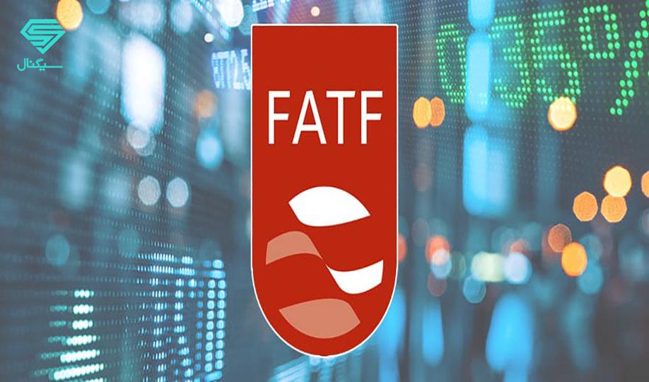 تاثیر FATF بر بازار بورس و بررسی اثرات پذیرش آن | 16 دی 99
