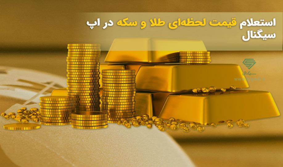رصد نوسان قیمت طلا و سکه در اپلیکیشن سیگنال