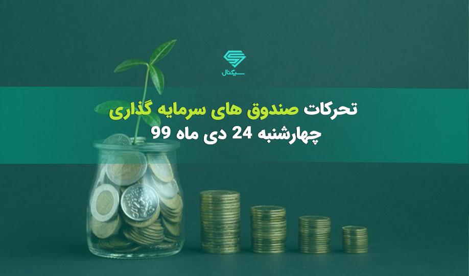 تحرکات صندوق های سرمایه گذاری | چهارشنبه 24 دی ماه 99
