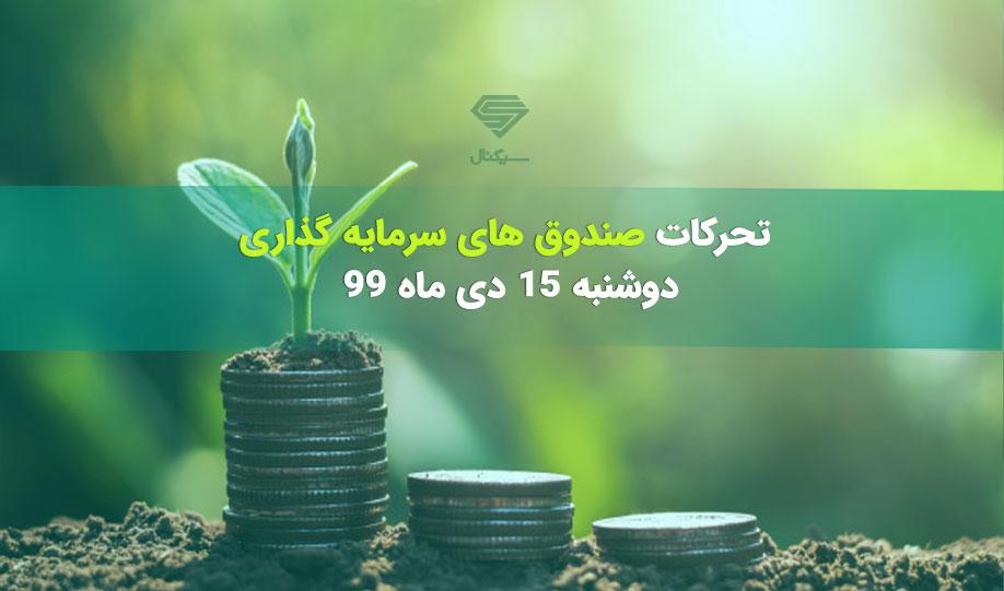 تحرکات صندوق های سرمایه گذاری | دوشنبه 15 دی ماه 99