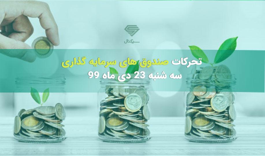 تحرکات صندوق های سرمایه گذاری | یکشنبه 21 دی ماه 99