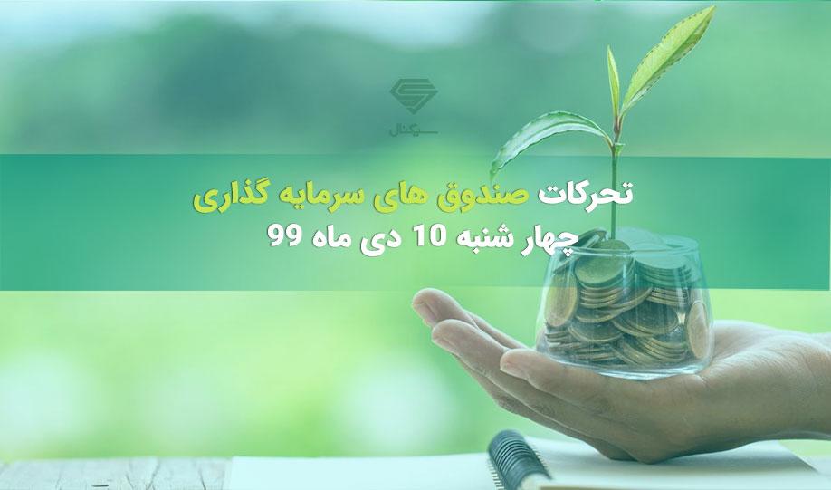 تحرکات صندوق های سرمایه گذاری در چهار شنبه 10 دی ماه 99