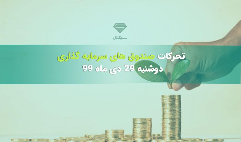 تحرکات صندوق های سرمایه گذاری | دوشنبه 29 دی ماه 99