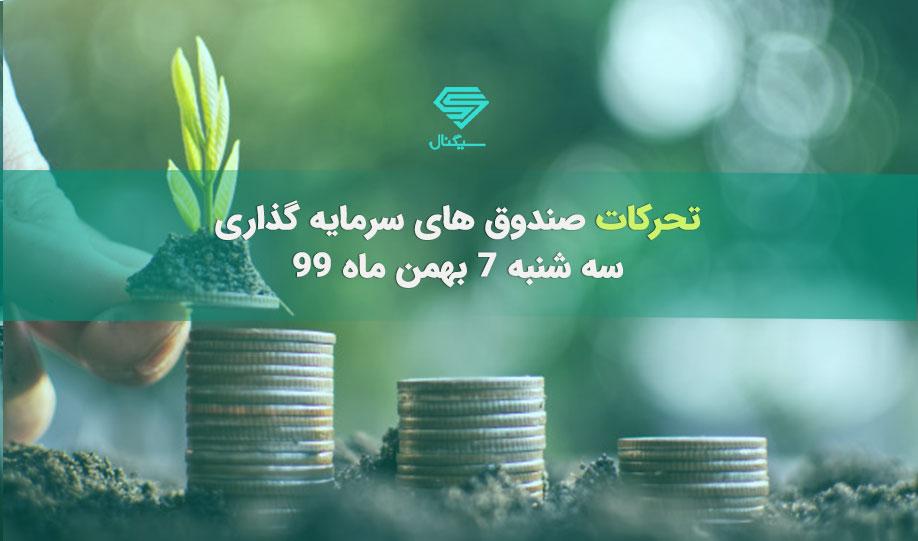 تحرکات صندوق های سرمایه گذاری | سه شنبه 7 بهمن ماه 99