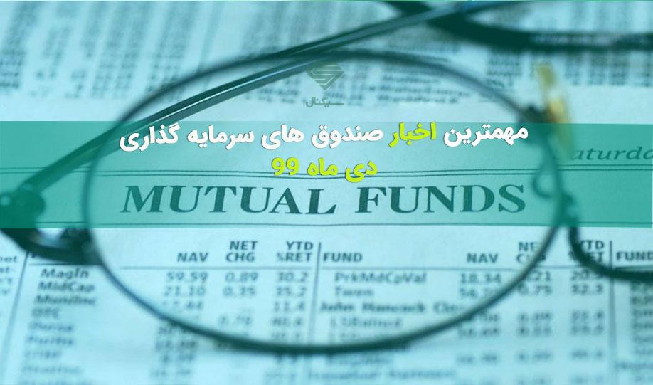 مروری بر مهمترین اخبار صندوق های سرمایه گذاری در دی ماه 99