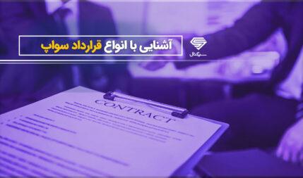 قرارداد سواپ در بازارهای مالی