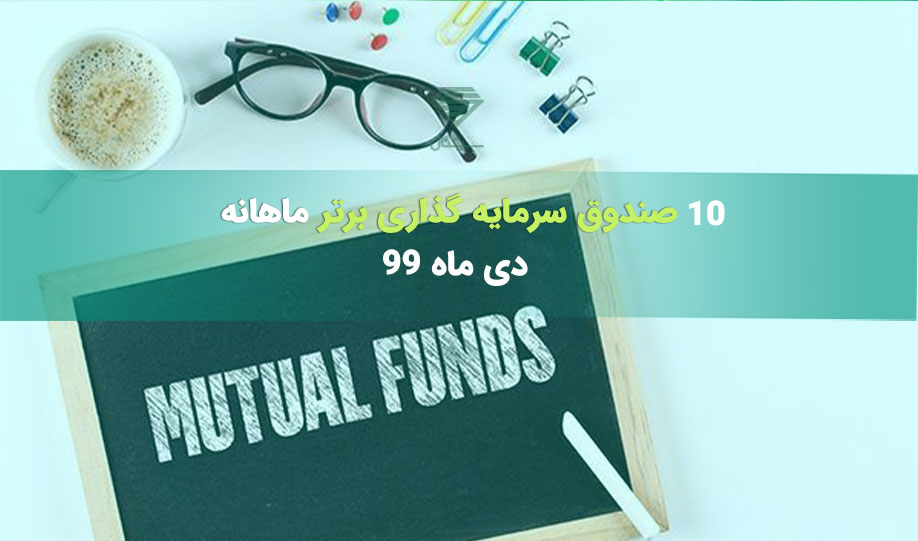 10 صندوق سرمایه گذاری برتر | ماهانه (دی ماه 99)