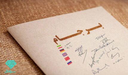 تردید بورس و دلار در ابهام برجام | 5 اسفند 99