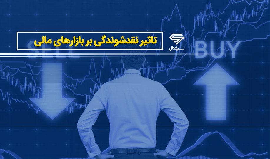 تاثیر نقدشوندگی بر بازارهای مالی