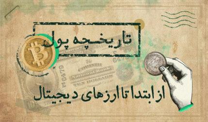 تاریخچه پول؛ از ابتدا تا ارزهای دیجیتال