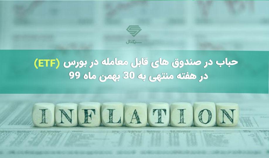 حباب در صندوق های ETF (قابل معامله در بورس) در هفته منتهی به  30 بهمن ماه 99