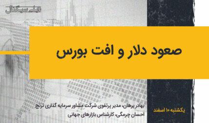 صعود دلار و افت بورس   دیلی سیگنال   10 اسفند 99