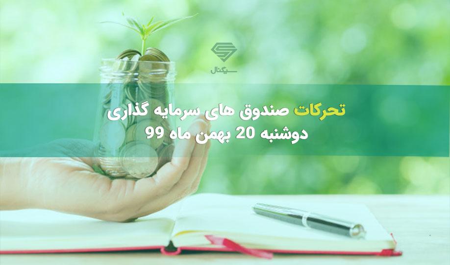 تحرکات صندوق های سرمایه گذاری در دوشنبه 20 بهمن ماه 99