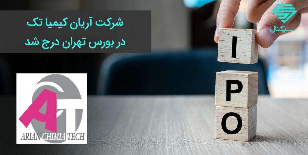 شرکت آریان کیمیا تک در بورس تهران درج شد | 25 بهمن 99