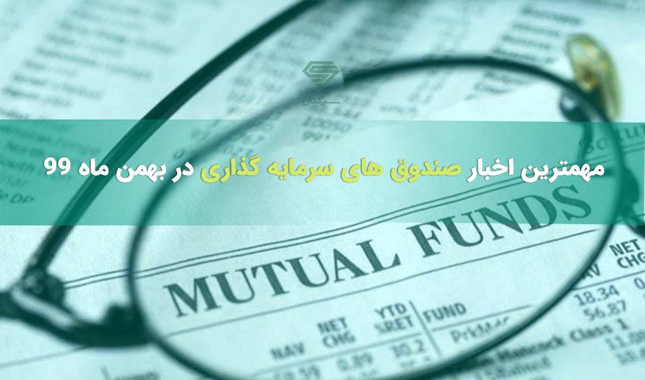 مهمترین اخبار صندوقهای سرمایه گذاری در بهمن ماه 99