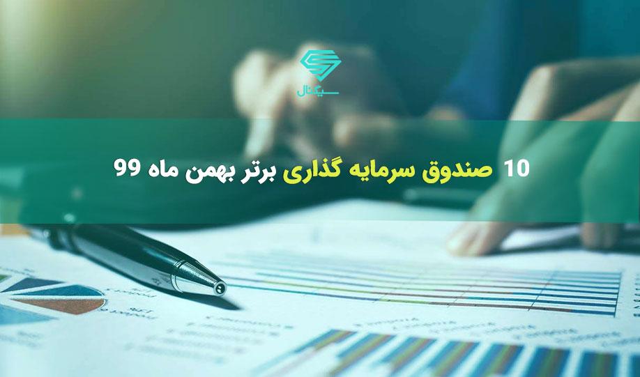 10 صندوق سرمایه گذاری برتر | ماهانه (بهمن ماه 99)
