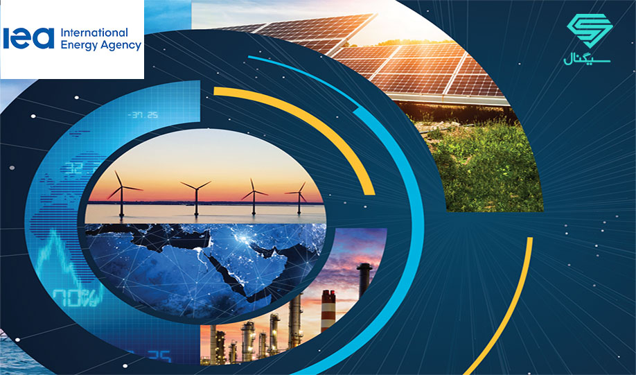خلاصه گزارش ماهانه آژانس بین المللی انرژی (IEA)