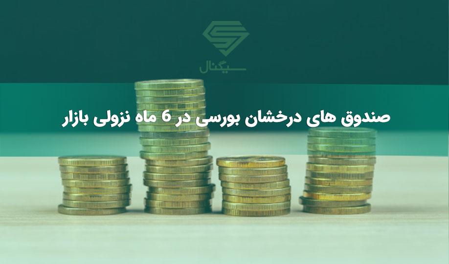 صندوق های درخشان بورسی در 6 ماه نزولی بازار | دوشنبه 20 بهمن 99