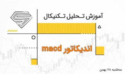 اندیکاتور macd | آموزش تحلیل تکنیکال | سیگنال