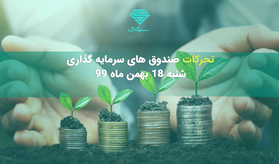 تحرکات صندوق های سرمایه گذاری | شنبه 18 بهمن ماه 99