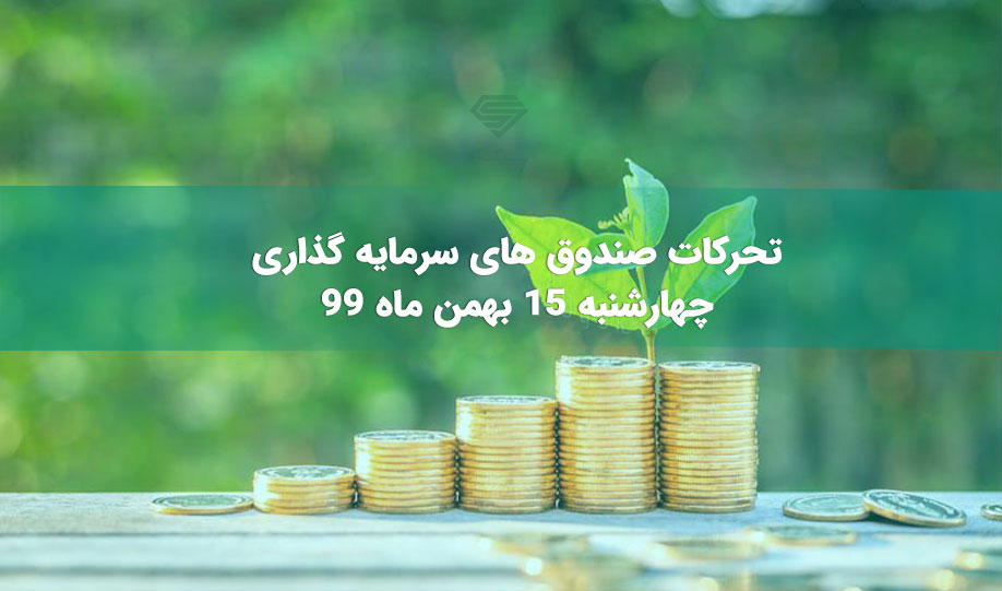 تحرکات صندوق های سرمایه گذاری   چهارشنبه 15 بهمن ماه 99