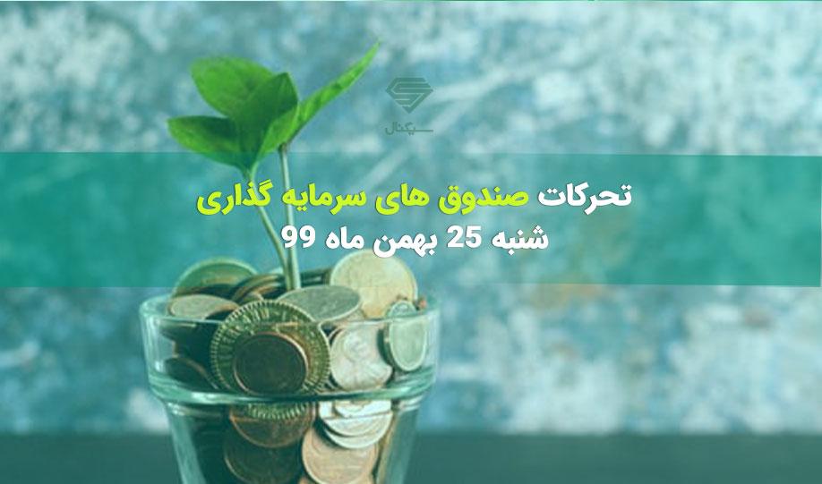 تحرکات صندوق های سرمایه گذاری | شنبه 25 بهمن 99