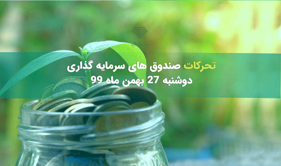 تحرکات صندوق های سرمایه گذاری   دوشنبه 27 بهمن ماه 99